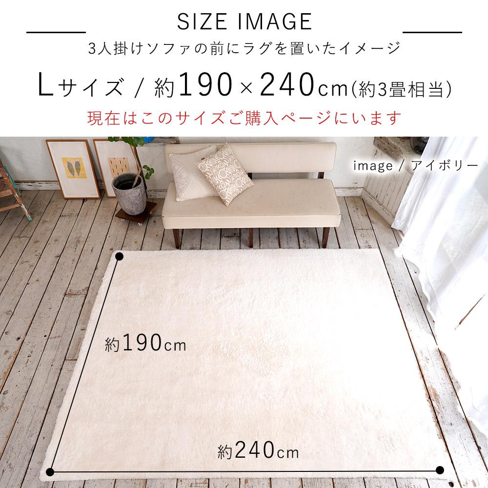 サイズイメージ/約190×240cmを3人掛けソファの前に置いたイメージ
