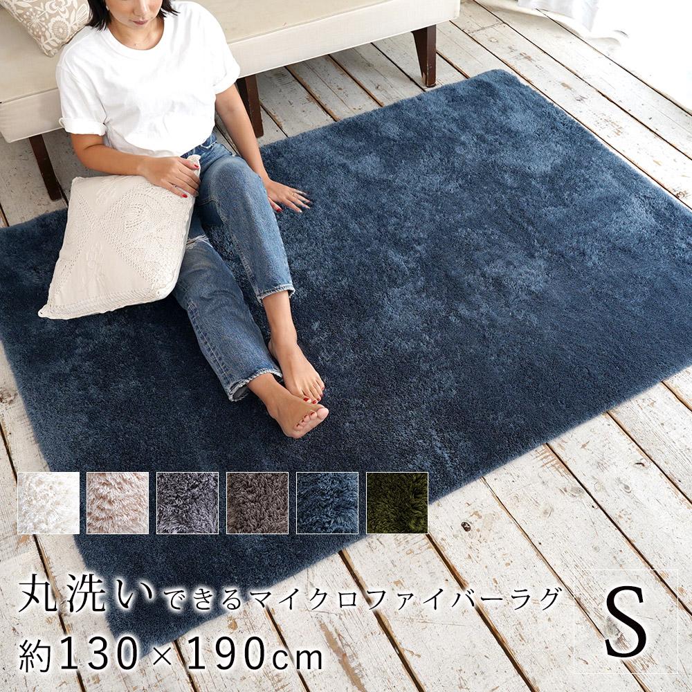ご自宅で丸洗いOK!ふわっふわのうっとり柔らかマイクロファイバーラグ Lucia ルシア Sサイズ/約130×190cm(約1.5畳相当)