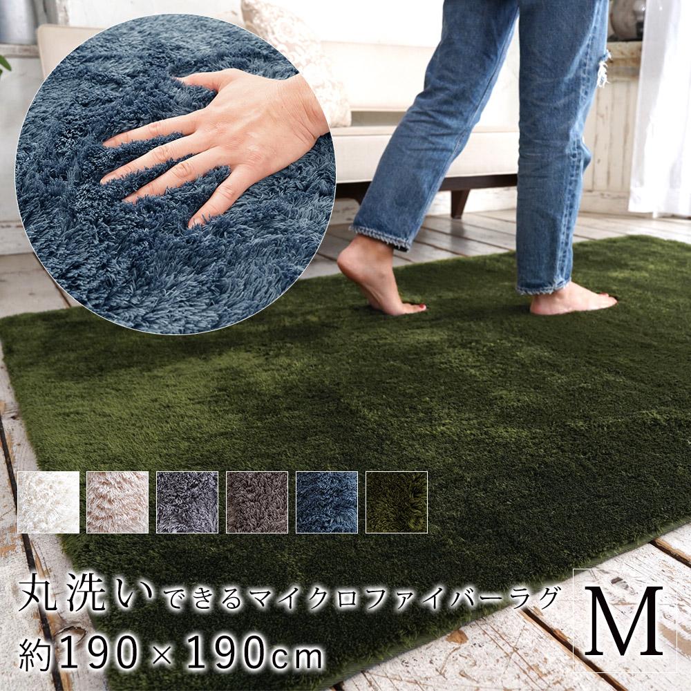 ご自宅で丸洗いOK!ふわっふわのうっとり柔らかマイクロファイバーラグ Lucia ルシア Mサイズ/約190×190cm(約2畳相当)