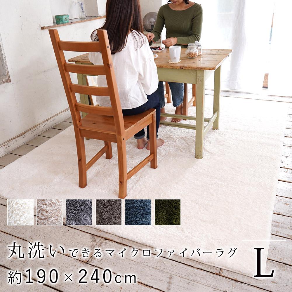 ご自宅で丸洗いOK!ふわっふわのうっとり柔らかマイクロファイバーラグ Lucia ルシア Lサイズ/約190×240cm(約3畳相当)