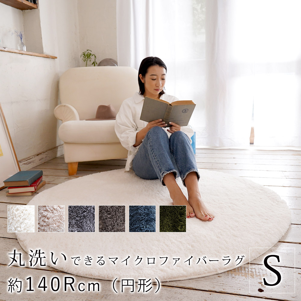 ご自宅で丸洗いOK!ふわっふわのうっとり柔らかマイクロファイバーラグ Lucia ルシア Sサイズ/直径約140cm(円形)