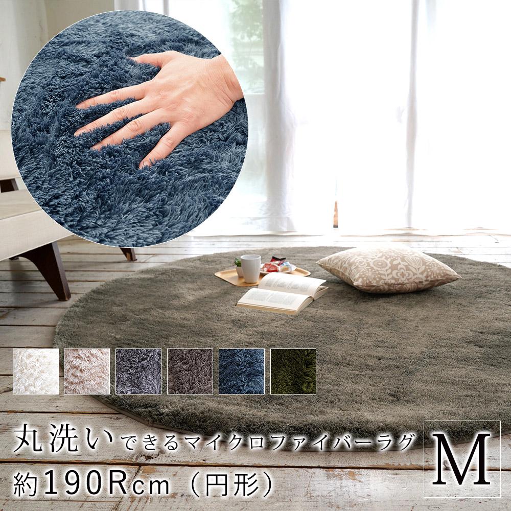 ご自宅で丸洗いOK!ふわっふわのうっとり柔らかマイクロファイバーラグ Lucia ルシア Mサイズ/直径約190cm(円形)