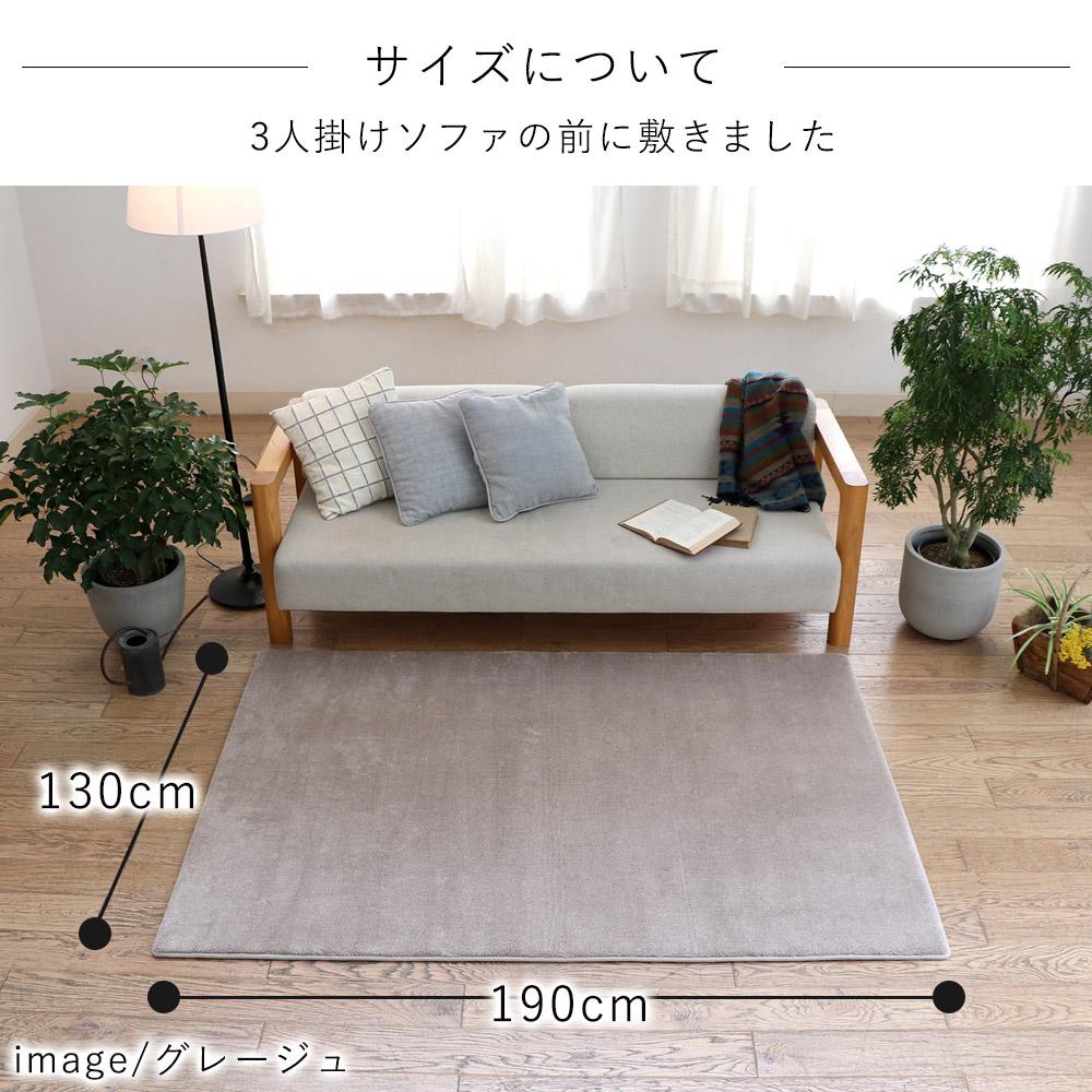 Sサイズ/約130×190cm(約1.5畳相当)