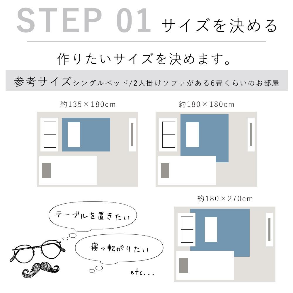 STEP01 作りたいサイズを決めます。