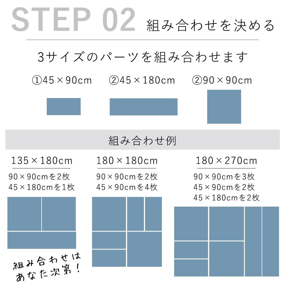 STEP02 3サイズのパーツを組み合わせます。