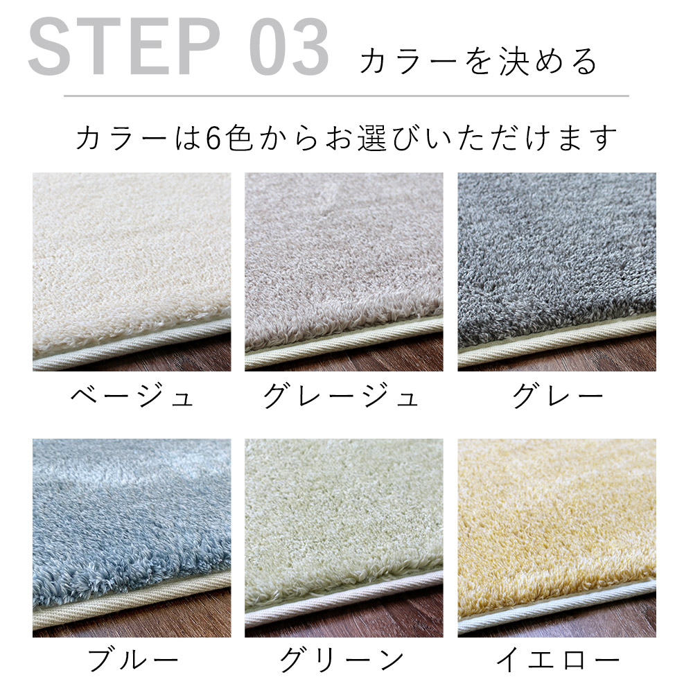 STEP03 カラーは6色からお選びいただけます。