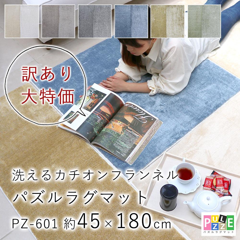 【訳ありのため、半額!】組み合わせて、世界に1枚だけのラグを作る 洗えるカチオン フランネルパズルラグ/PZ-601/約45×180cm