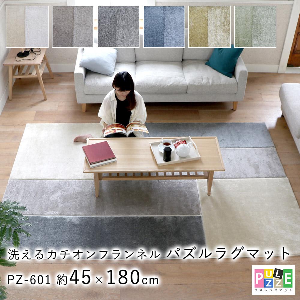 洗えるカチオンフランネルパズルラグ/PZ601/約45×180cm