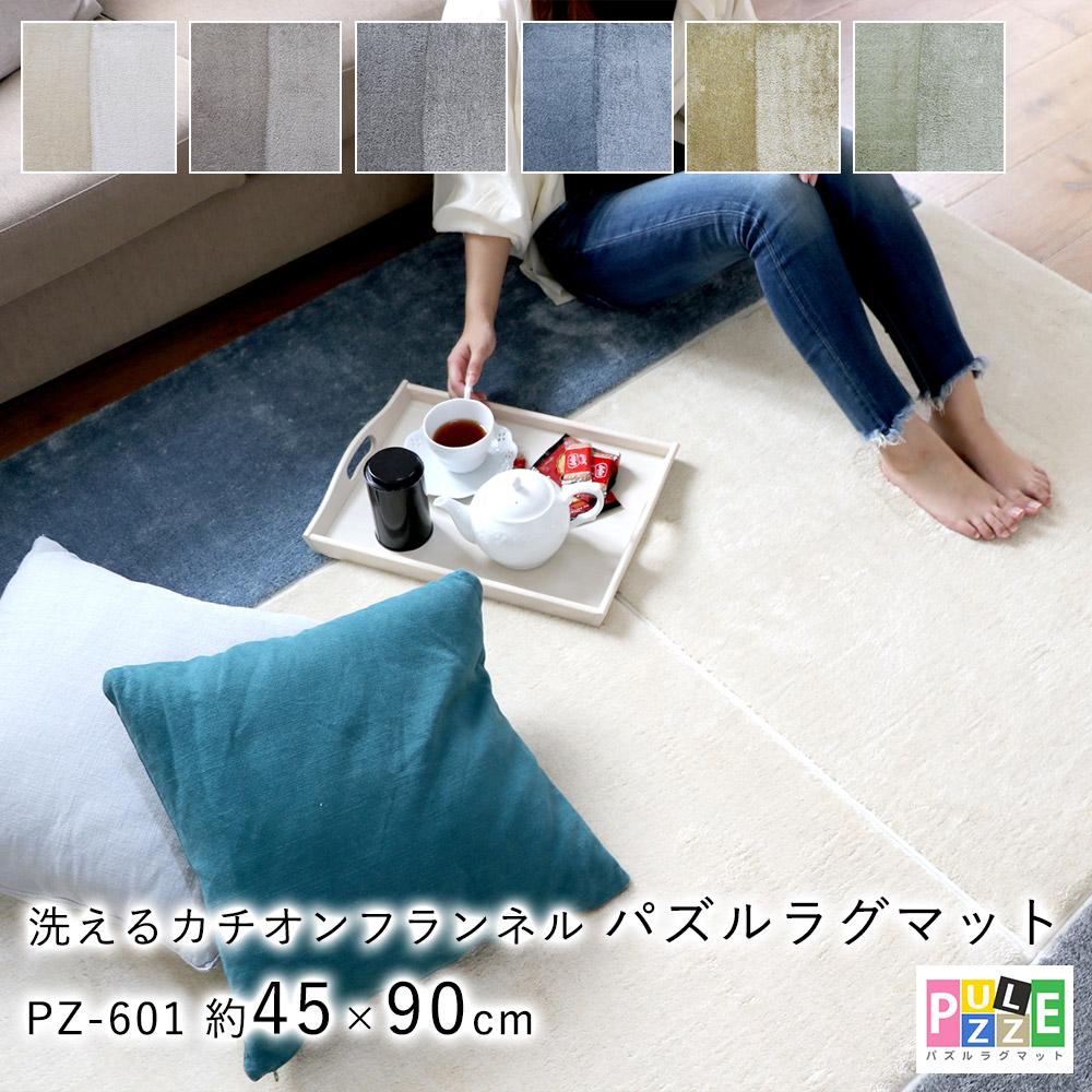 洗えるカチオンフランネルパズルラグ/PZ601/約45×90cm