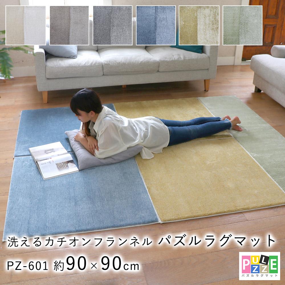洗えるカチオンフランネルパズルラグ/PZ601/約90×90cm