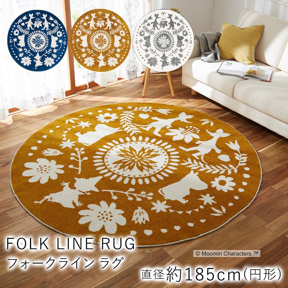 北欧デザインの中に描かれた、かわいらしいムーミンと草花 フォークライン ラグ 直径約185cm (円形) MOOMIN ムーミン スミノエ