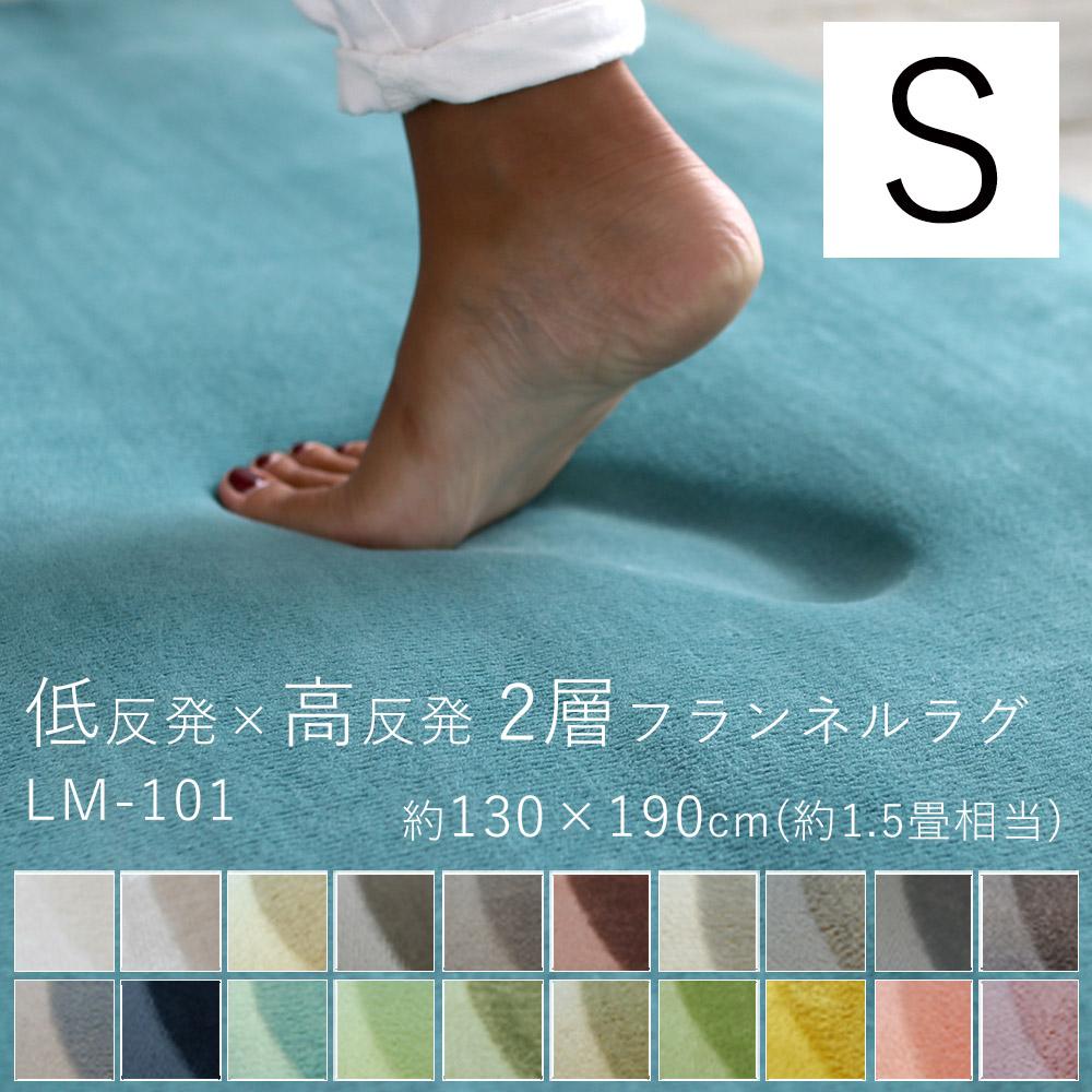 低反発×高反発 2層フランネルラグ LM-101 Sサイズ/約130×190cm(約1.5畳相当)