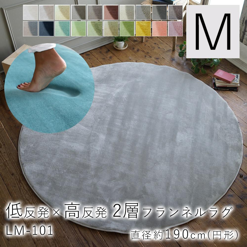 じんわ~り低反発×しっかり高反発の 2層 極厚 フランネルラグ LM-101 Mサイズ/直径約190cm(円形)
