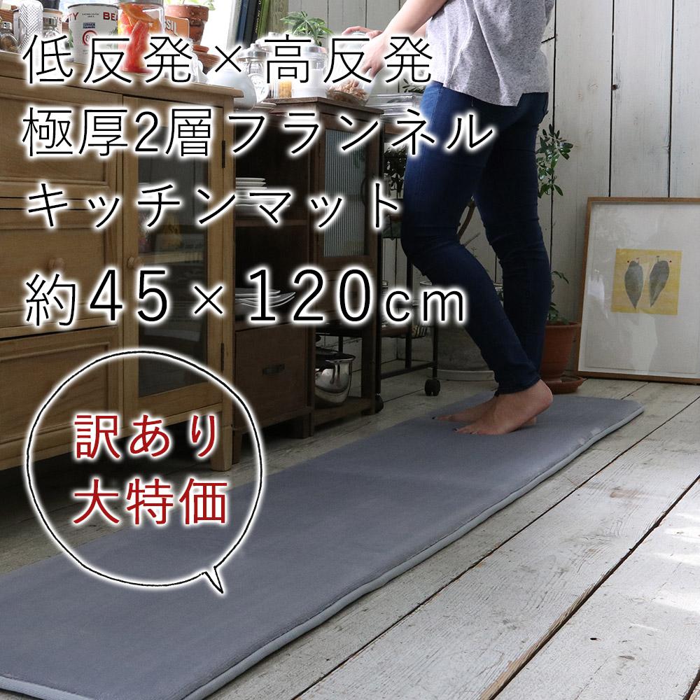 【撮影サンプル品のため、半額!】じんわ~り低反発×しっかり高反発の 2層 極厚 フランネルキッチンマット LM-101 約45×120cm