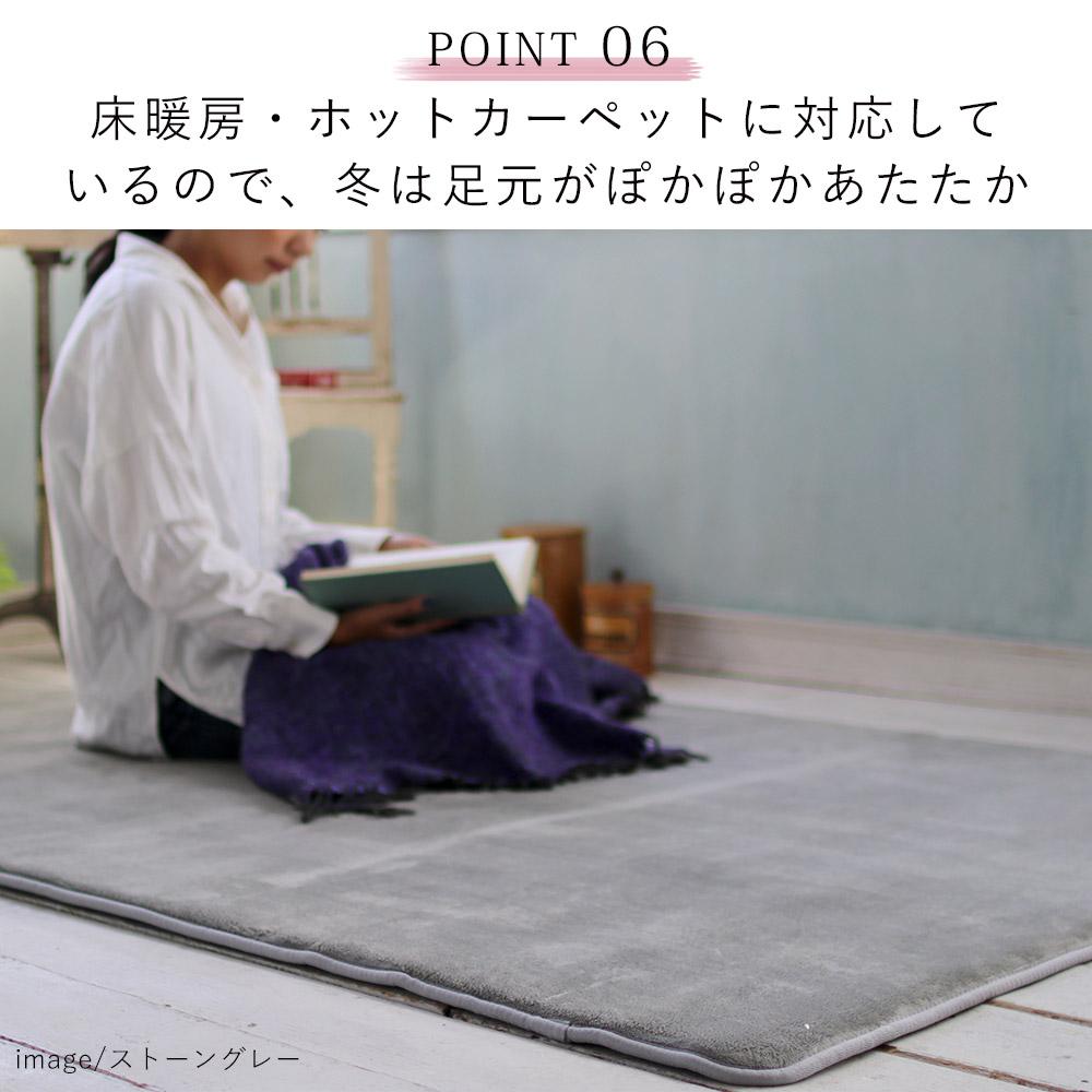 床暖房・ホットカーペットに対応しているので、府は足元ぽかぽかあたたか。