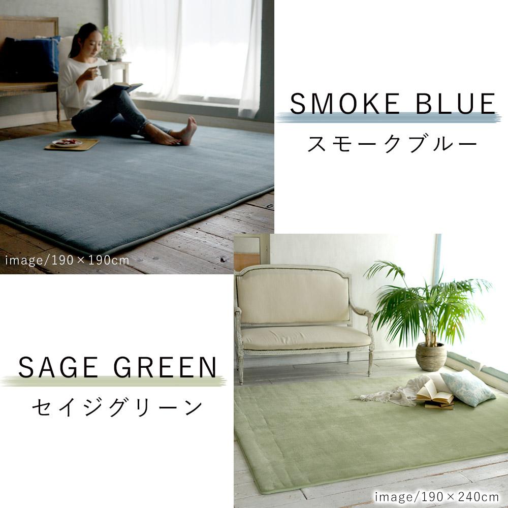 スモークブルー/セイジグリーン
