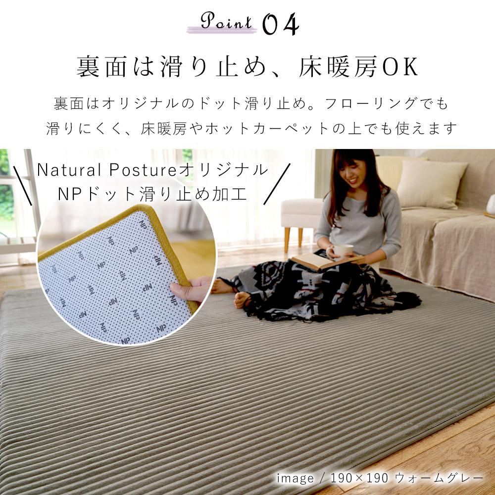 裏面はフローリングでも滑りにくいノンスリップ加工。<br />        ブランド名の「Natural Posture」オリジナルドット滑り止めで、裏面もオシャレに。<br />        床暖房・ホットカーペットにも対応しています。