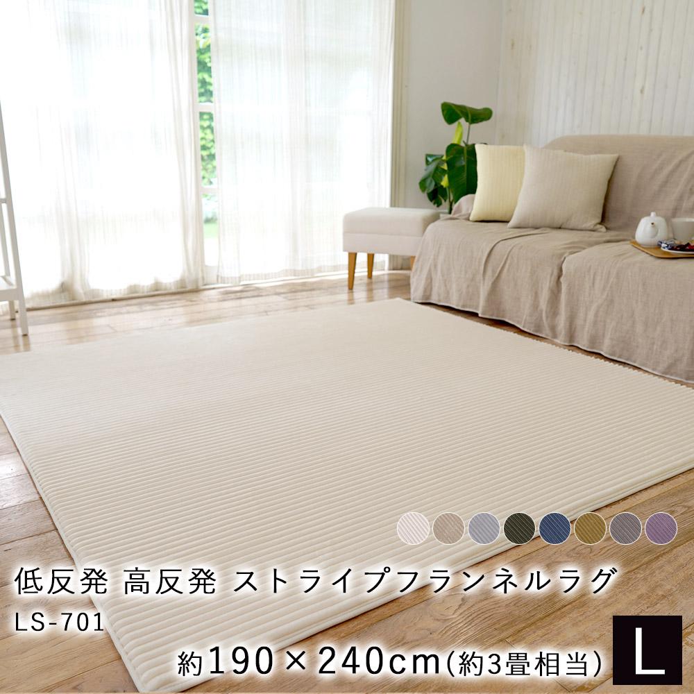 特許取得!じんわり低反発×しっかり高反発 2層ウレタンのストライプフランネルラグ LS-701 Lサイズ/約190×240cm(約3畳相当)