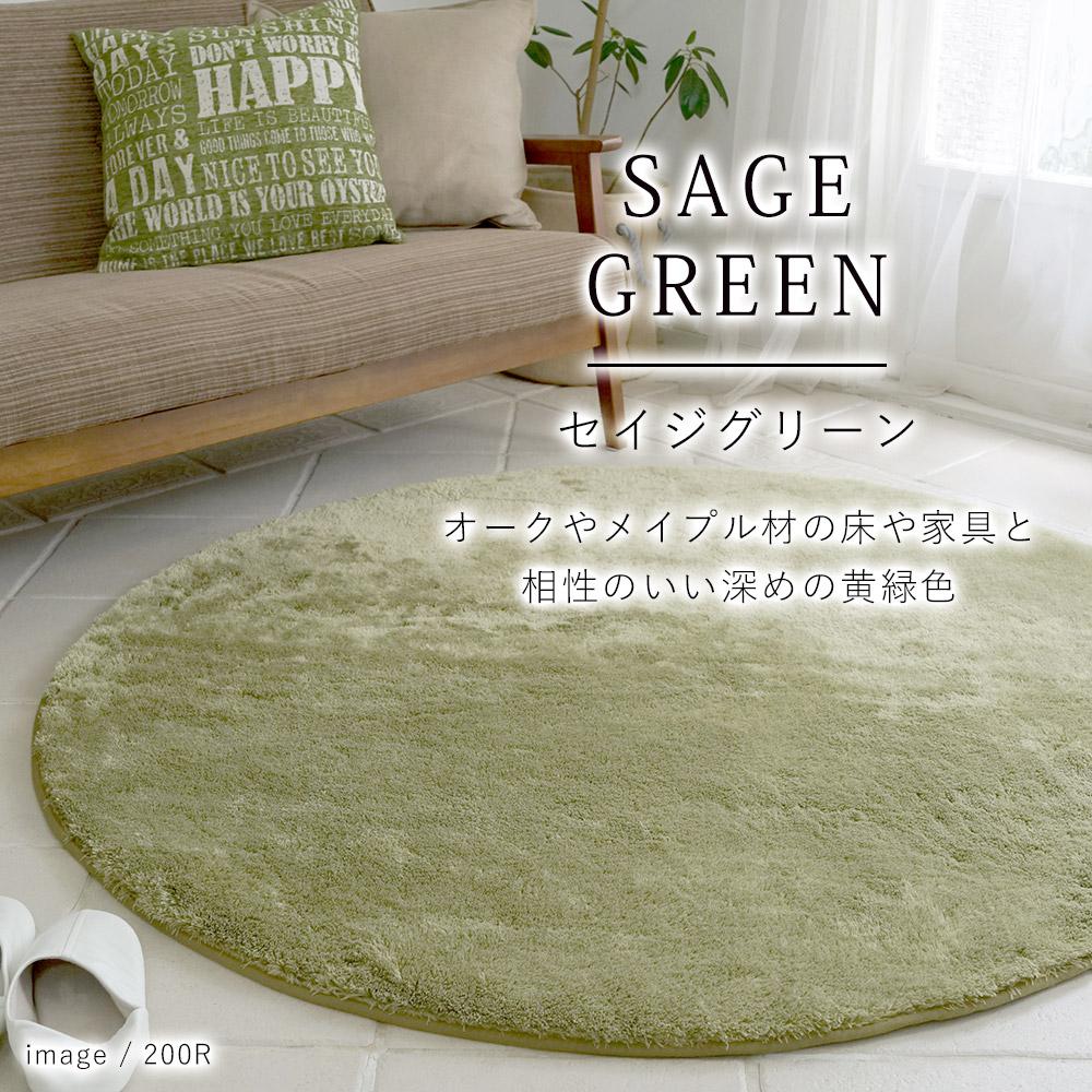 セイジグリーン