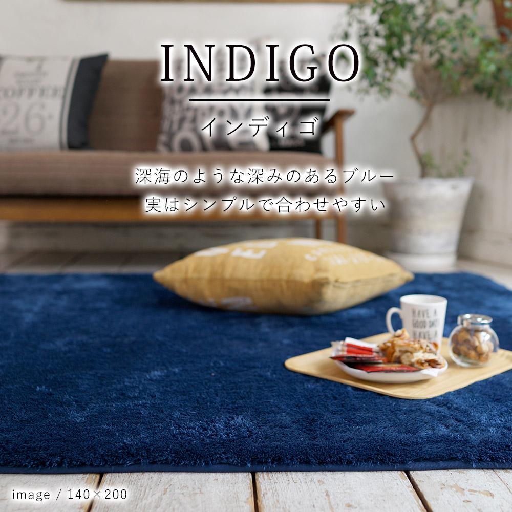 インディゴ