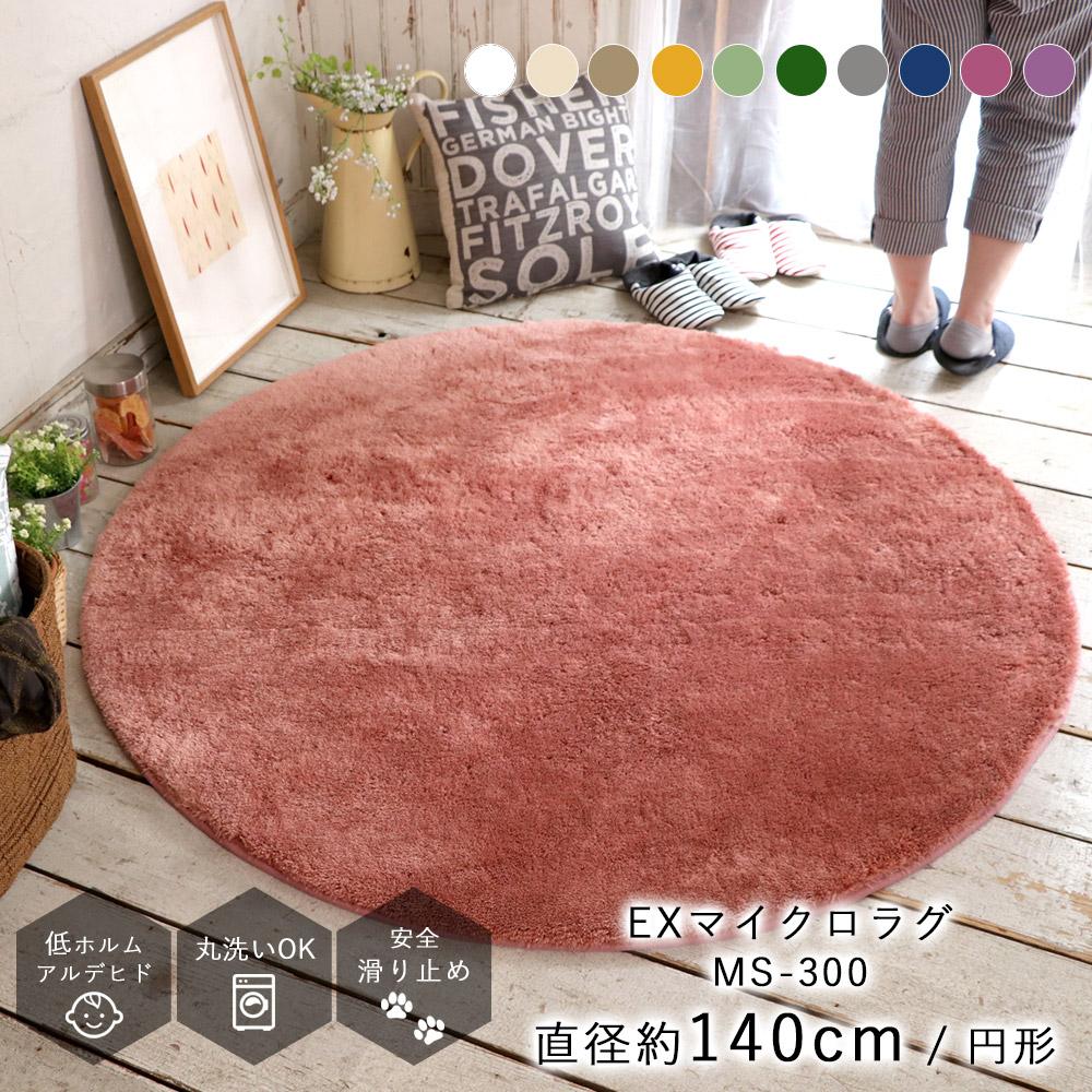 EXマイクロファイバーラグ/Sサイズ/約140Rcm/円形