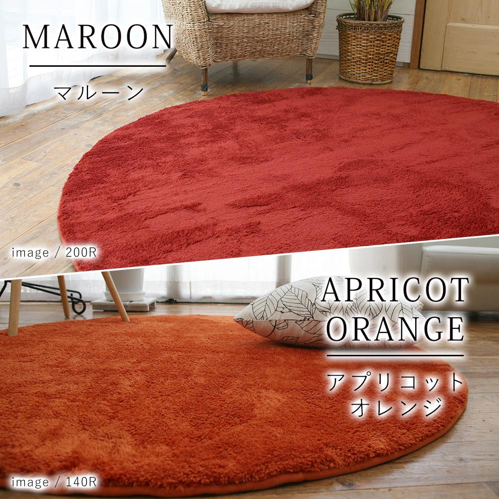 マルーン/アプリコットオレンジ