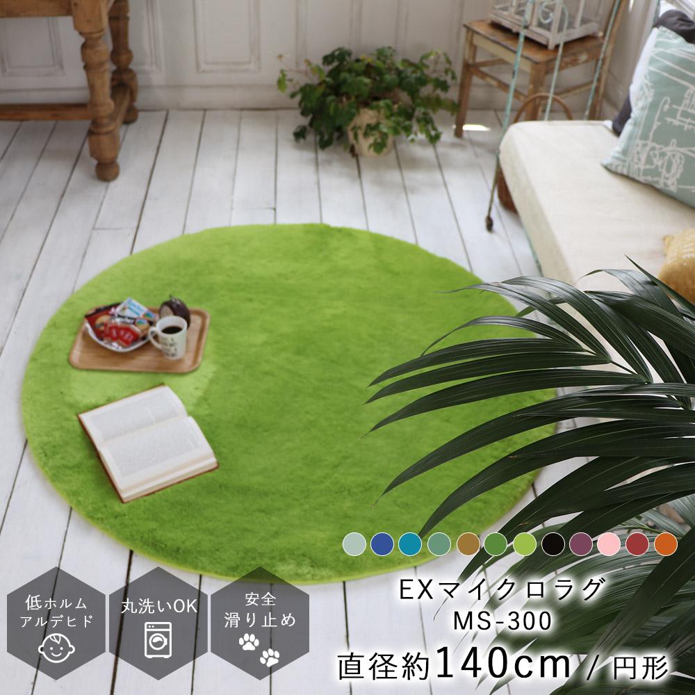 【廃盤カラーのため大特価!】EXマイクロファイバーラグ MS-300 Sサイズ/約140Rcm(円形)