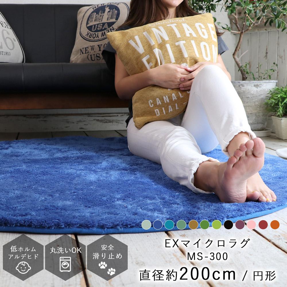 【廃盤カラーのため大特価!】EXマイクロファイバーラグ MS-300 Mサイズ/直径約200cm(円形)