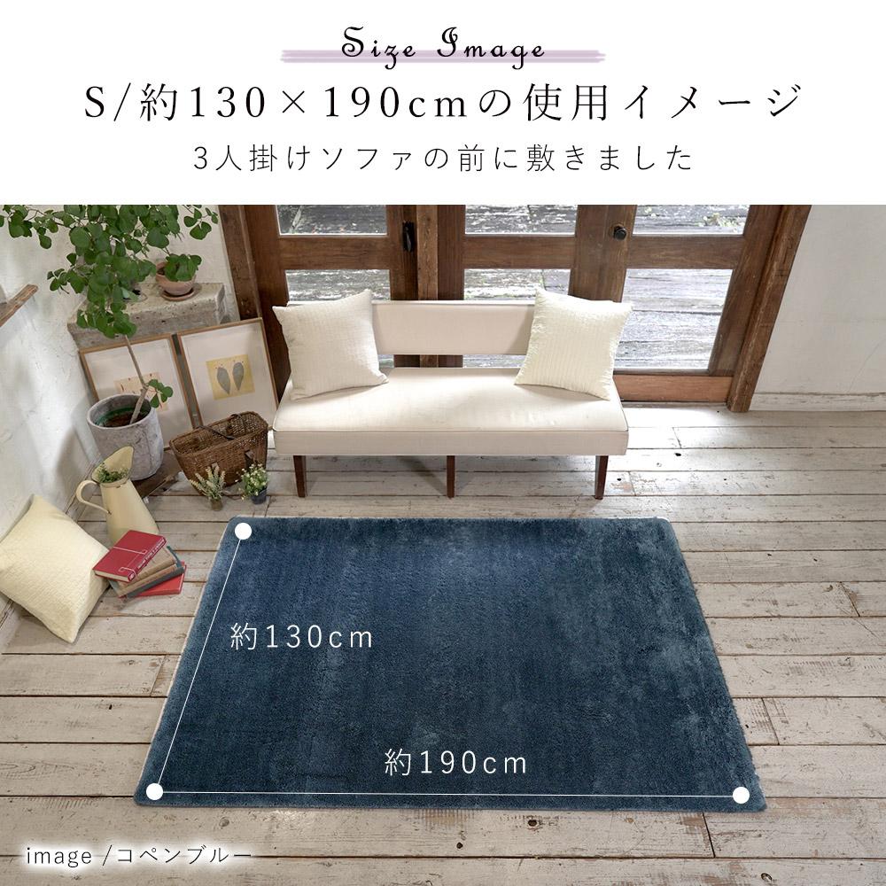 サイズイメージ/約130×190cmを3人掛けソファの前に置いたイメージ