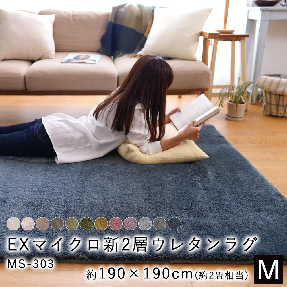ふわふわマイクロファイバーと特許取得の洗える×高反発 2層ウレタンラグ MS-303 Mサイズ/約190×190cm(約2畳相当)