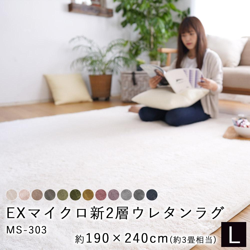 ふわふわマイクロファイバーと特許取得の洗える×高反発 2層ウレタンラグ MS-303 Lサイズ/約190×240cm(約3畳相当)