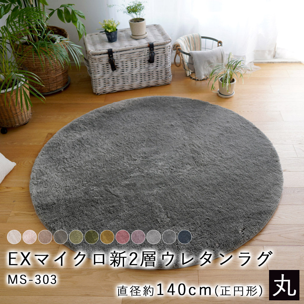 ふわふわマイクロファイバーと特許取得の洗える×高反発 2層ウレタンラグ MS-303 Sサイズ/直径約140cm(円形)