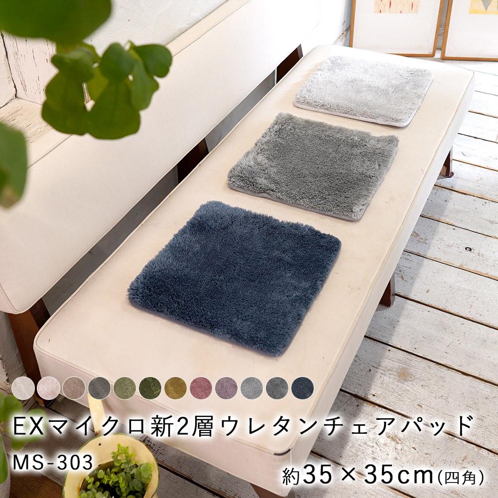 ふわふわマイクロファイバーと特許取得の洗える×高反発 2層ウレタンチェアパッド MS-303 約35×35cm(四角)
