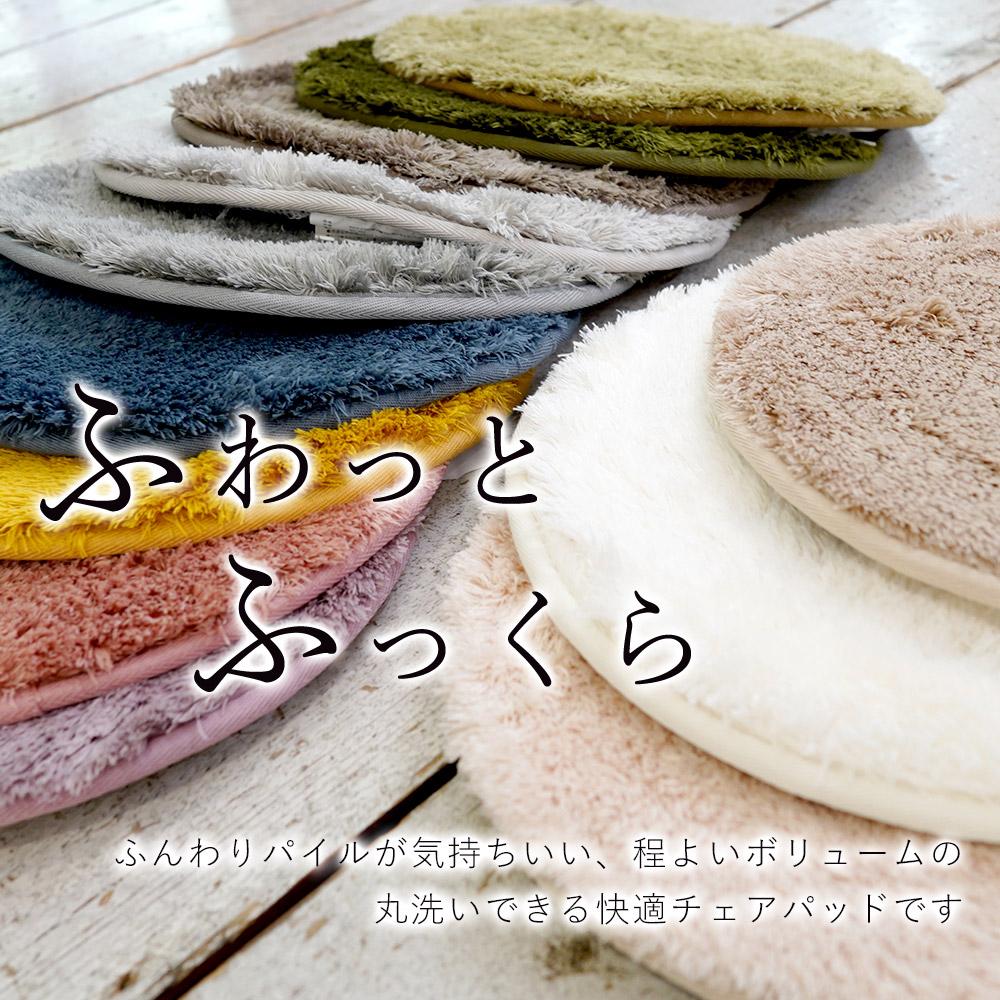 ふんわりパイルが気持ちい、程よいボリュームの丸洗いできる快適チェアパッド