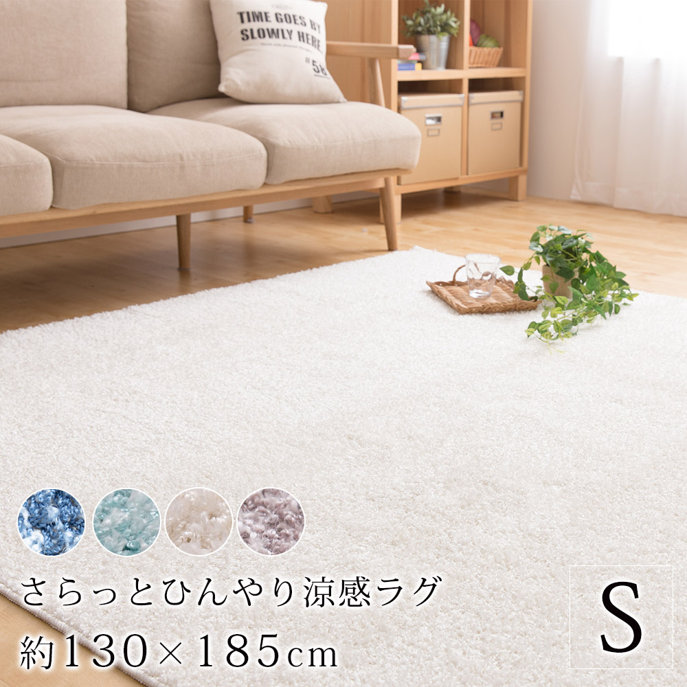 マイナス2℃ 日本製 さらっとひんやり涼感ラグ 約130×185cm(Sサイズ/約1.5畳相当)