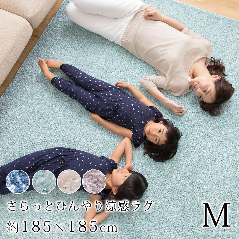 マイナス2℃ 日本製 さらっとひんやり涼感ラグ 約185×185cm(Mサイズ/約2畳相当)