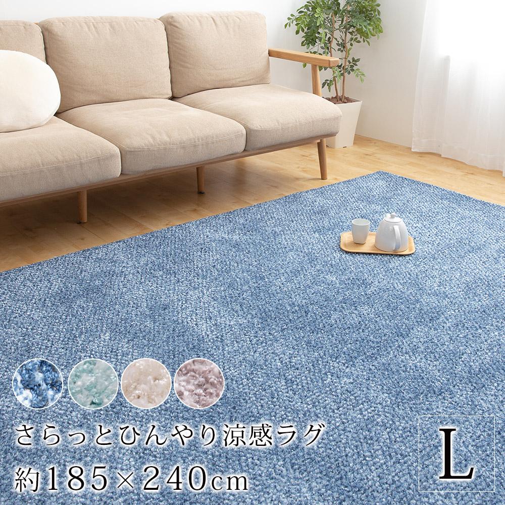 マイナス2℃ 日本製 さらっとひんやり涼感ラグ 約185×240cm(Lサイズ/約3畳相当)