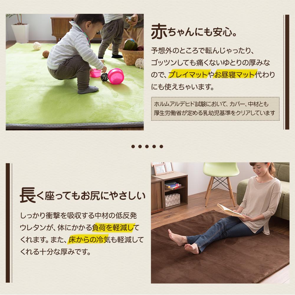 赤ちゃんにも安心の低ホルムアルデヒド。長く座っても尻にやさしい低反発ラグ。