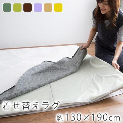 着せ替え 低反発ラグ Sサイズ/約130×190cm(約1.5畳相当)
