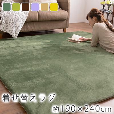 着せ替え 低反発ラグ Lサイズ/約190×240cm(約3畳相当)