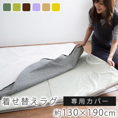 着せ替え 低反発ラグ Sサイズ/約130×190cm(約1.5畳相当)専用カバー