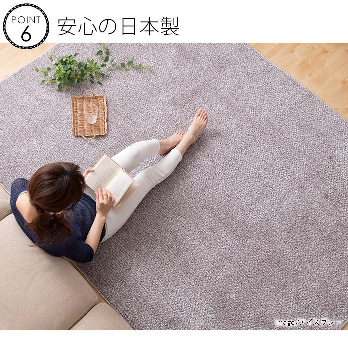小さなお子様からご年配の方まで、ご家族全員が安心してお使いいただける日本製のラグです。