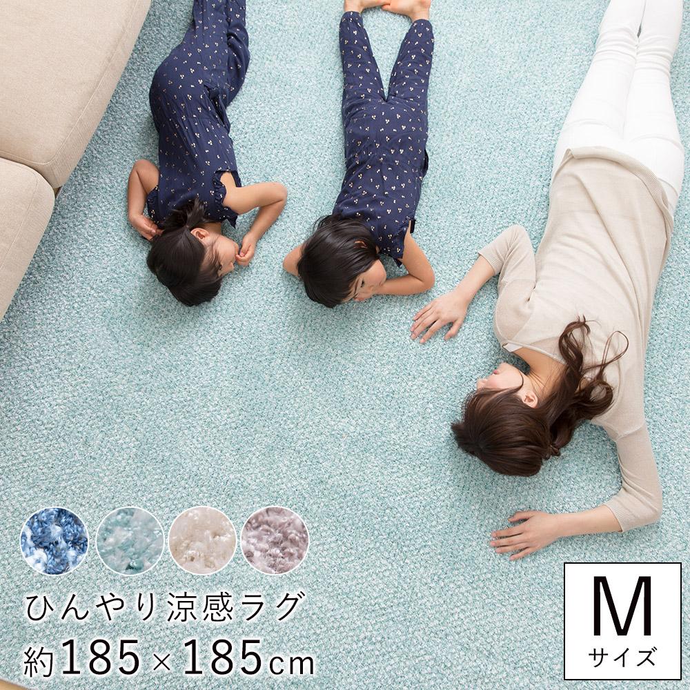 さらっとひんやり涼感ラグ Mサイズ/約185×185cm(約2畳相当)
