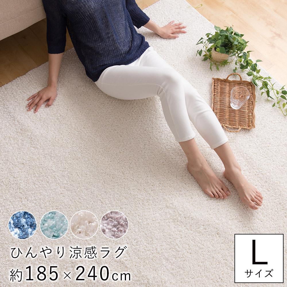 さらっとひんやり涼感ラグ Lサイズ/約185×240cm(約3畳相当)