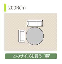 200Rcm(円形)