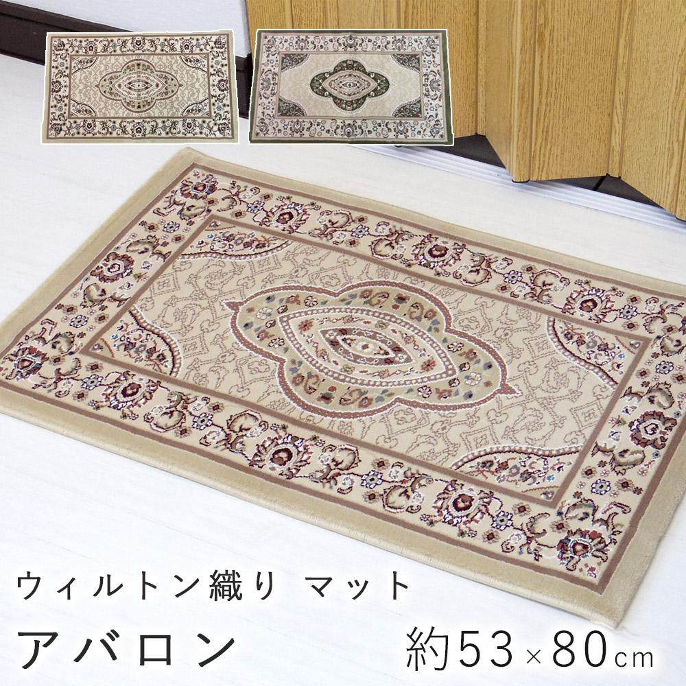 高級感溢れる、人気のメダリオン柄 ウィルトン織り マット アバロン  SSサイズ/約53×80cm(マットサイズ)スミノエ