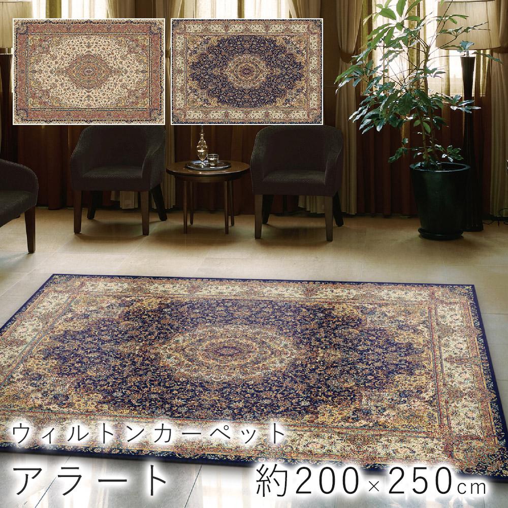 伝統的なメダリオン柄で、細やかなレトロでクラシックなデザインのウィルトン織り ラグ アラート Lサイズ/約200×250cm(約3畳相当)スミノエ