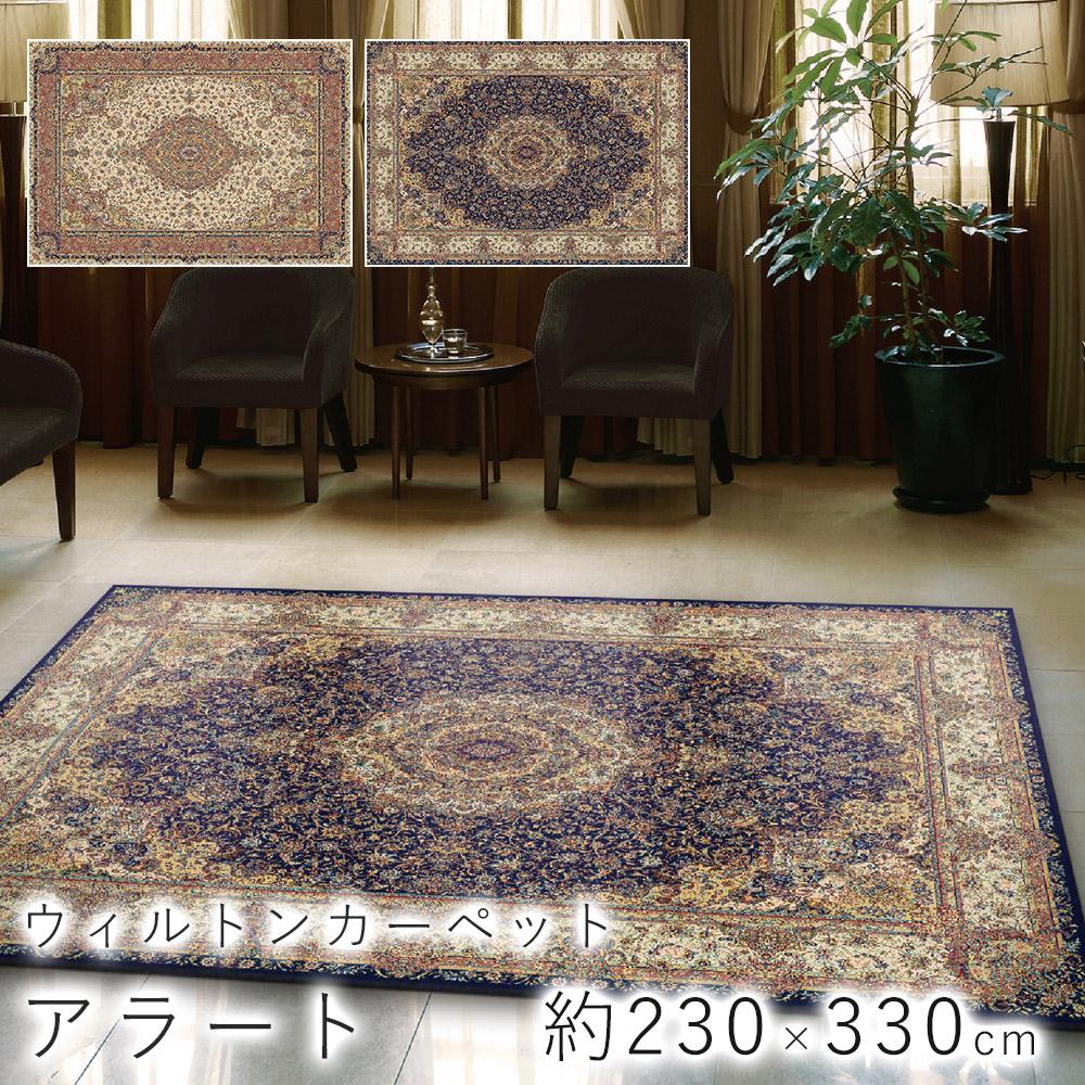 伝統的なメダリオン柄で、細やかなレトロでクラシックなデザインのウィルトン織り ラグ アラート LLサイズ/約230×330cm(約4.5畳相当)スミノエ