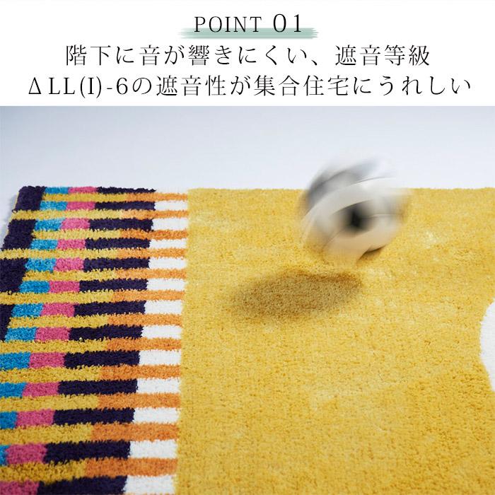 アミカは、遮音テストで「遮音等級デルタLL(I)-6」という十分な防音効果が立証されました。床を歩き回ったり、物を落としたりしたときの衝撃音を吸収し、騒音を軽減します。