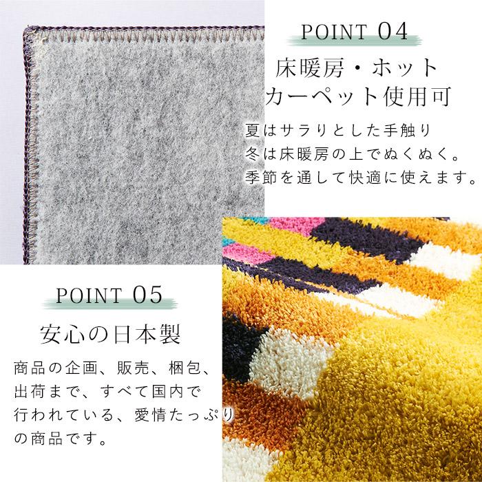 床暖房・ホットカーペット対応/安心の日本製ラグ